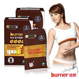 burner 倍熱 超代謝咖啡二盒組