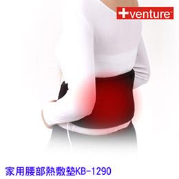 腰腹熱敷墊,改善手腳冰冷不容錯過