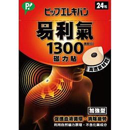 易利氣磁力貼加強型 1300高斯
