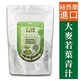【YOZAI】紐西蘭進口活力大麥苗粉