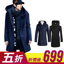 保暖毛呢排扣長版連帽大衣外套