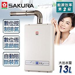 櫻花牌 13L數位恆溫強制排氣熱水器/SH-1335