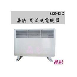 HELLER嘉儀 對流式電暖器 KEB-E12