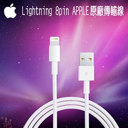 IPHONE原廠傳輸線 Lightning 8pin (1M)