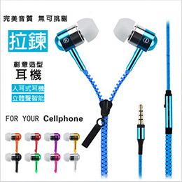 金屬電鍍拉鍊高音質線控耳機