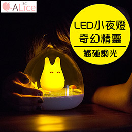 LED小夜燈 龍貓 奇幻精靈燈