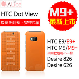 HTC Dot View 炫彩顯示保護套 洞洞套