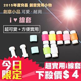 超實用 i線套 iphone 傳輸線 保護套