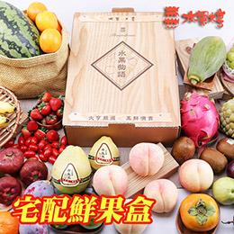 一周宅配鮮果盒 (5~7種水果)