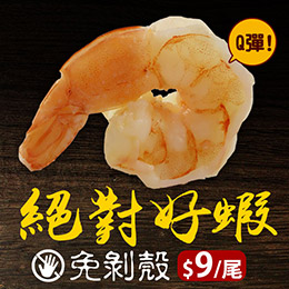絕對好蝦<<去殼切背鳳尾蝦>>
