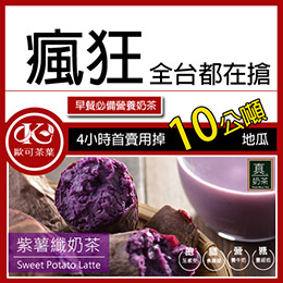 ❤真奶茶任選四盒❤原價$1440➨殺$899