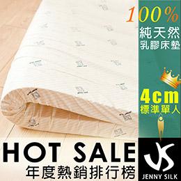 100%純天然乳膠床墊