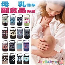 母乳儲存保冷袋/ 副食品保溫袋