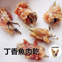 【丁香魚肉乾】狗狗貓咪食用