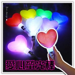 LED愛心加油棒
