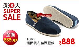 TOMS 素面帆布鞋深藍款