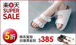 韓系寬版扣環厚底鞋