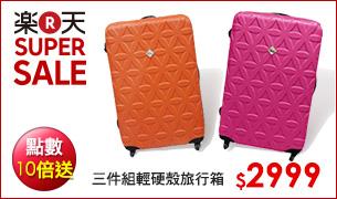 三件組輕硬殼旅行箱