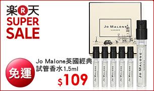 Jo Malone英國經典