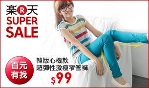 韓版心機款超彈性激瘦窄管褲