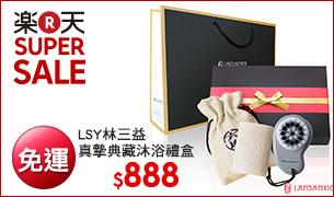 LSY林三益 真摯典藏沐浴禮盒(黑)