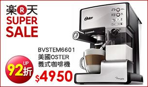 BVSTEM6601 美國OSTER奶泡大師義式咖啡機