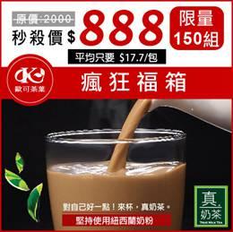 《 限購一箱 》真奶茶50件驚爆大福箱組