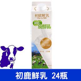 當日生產新鮮配送!初鹿鮮乳24瓶/箱