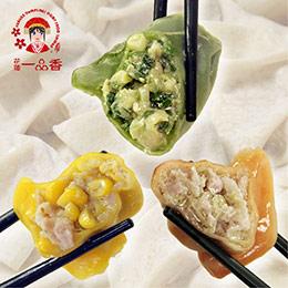 三色水餃(50入)
