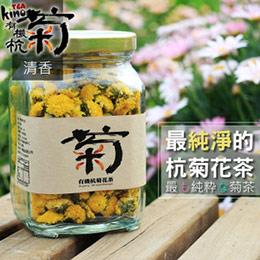 有機天然無農藥❤有機杭菊花茶20g大瓶裝