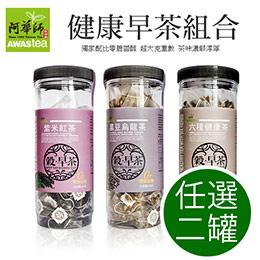 健康茶系列組合優惠