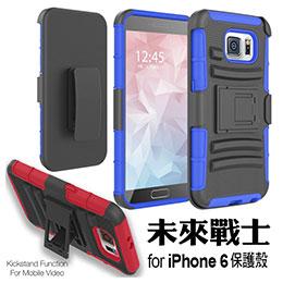 蘋果 iphone 6 未來戰士手機殼