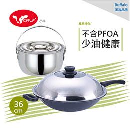 超輕硬瓷炒鍋36cm+不銹鋼調理湯鍋20cm