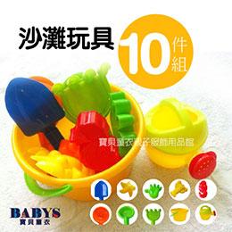 夏日沙灘玩具10件組
