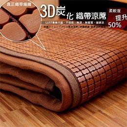 3D織帶型 竹炭麻將涼蓆 孟宗竹 -專利竹蓆(升級版)