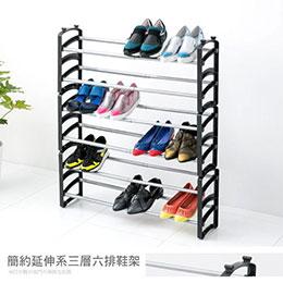 三層伸縮鞋架