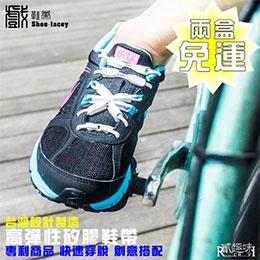 時尚新鞋飾-戲鞋帶
