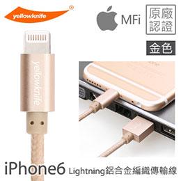 【黃刀】iPhone6/6PLUS鋁合金編織傳輸線 1M
