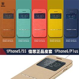 倍思 BASEUS韓國麂皮 iPhone6/Plus 5S 開窗皮套
