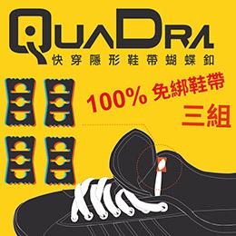 Quadra-快穿隱形鞋帶蝴蝶釦(3組)