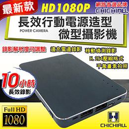 1080P 行動電源造型攝影機