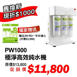 3M PW1000 高效純水機 購機現折1000加贈年份濾心