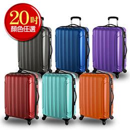 VANGATHER 凡特佳-20吋ABS視覺饗宴系列行李箱 (多色任選)