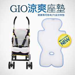 GIO Ice Seat 超透氣推車汽座涼爽墊