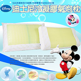 【買一送一】迪士尼冷凝膠氣泡枕-人體工學型
