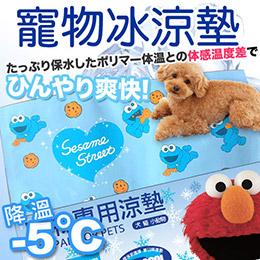 《芝麻街》寵物鋁涼墊冰涼墊日本款M號