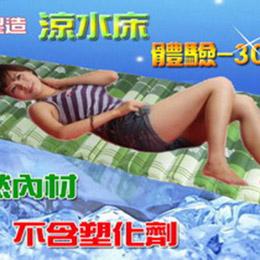 森田涼水墊(單人水床墊)