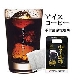 初夏福袋→冷泡咖啡+冷泡紅茶+掛耳咖啡