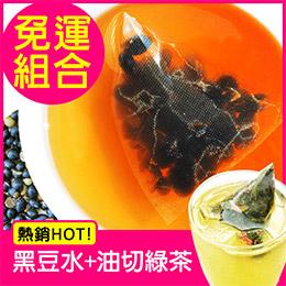 冷泡茶★黑豆水+超油切綠茶