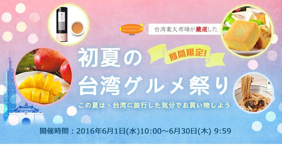 初夏の台湾グルメ祭り